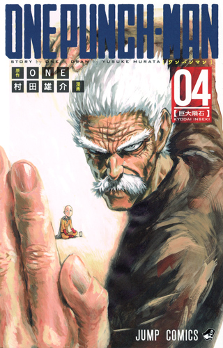 one-punch-man-manga-volume-4-simple-74876